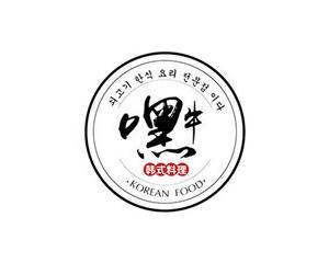 嘿牛韓式料理