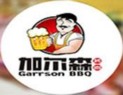 加尔森烤肉
