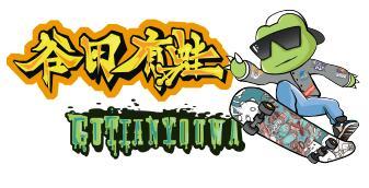谷田有蛙主題餐廳