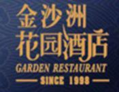 金沙洲花园酒店
