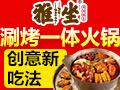 雅坐涮烤鍋王