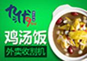九优潮汕猪肚鸡汤饭