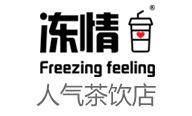 凍情表白茶