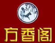 方香阁驴肉馆