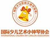 小钟琴国际少儿艺术