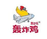 慕百味轟炸雞