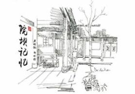 院坝记忆串串香火锅
