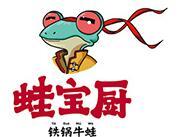 蛙宝厨铁锅牛蛙
