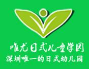唯尤日式兒童學園