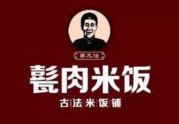 李九伯甏肉米飯