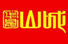 华晟山城火锅