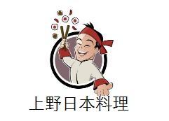 上野日本料理