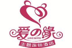 爱之缘主题酒店