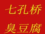 七孔橋臭豆腐