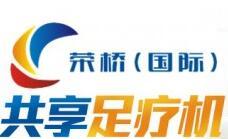 榮橋國際共享足療機