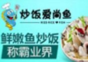 炒飯愛尚魚