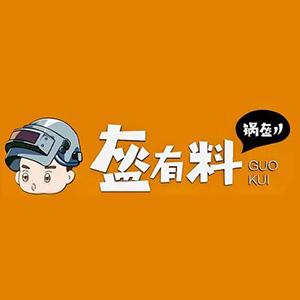 盔有料锅盔