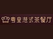 粵皇港式茶餐廳