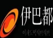 伊巴都韓國火鍋