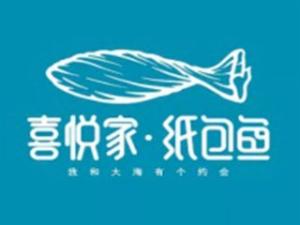 喜悅家紙包魚