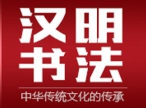 漢明書法培訓
