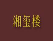 湘玺楼火锅
