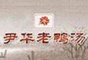 尹华老鸭汤