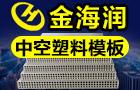 金海潤中空塑料建筑模板