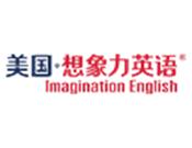 美国想象力英语