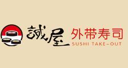 誠屋外帶壽司