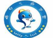 快乐鱼婴儿游泳馆