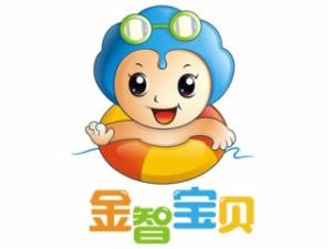 金智寶貝嬰兒游泳館