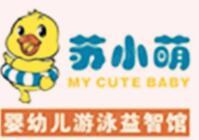 蘇小萌嬰兒游泳館