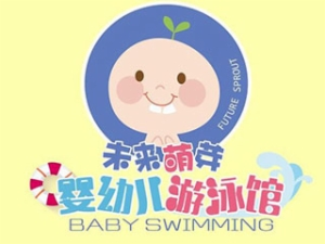 未來萌芽嬰兒游泳館