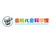 齒輪兒童科學館