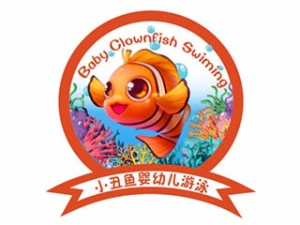 小丑魚嬰兒游泳館
