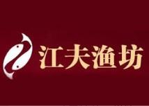 江夫渔坊巫山烤鱼