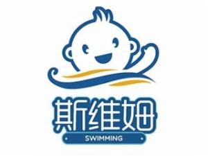 斯維姆嬰兒游泳館