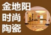 金地陽陶瓷