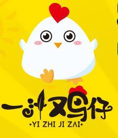 一汁雞(ji)仔