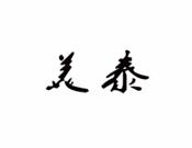美泰祛斑祛痘