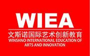 文斯诺国际艺术教育