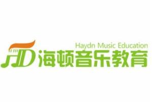 海頓音樂教育