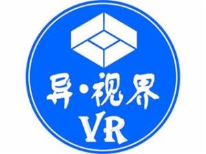异视界VR体验馆