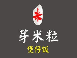 芽米粒煲仔飯