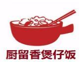 廚留香煲仔飯