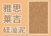 雅思萊吉硅藻泥