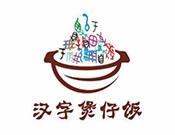漢字煲仔飯