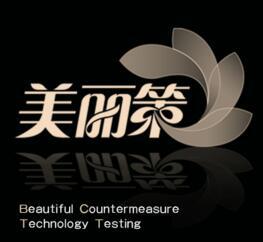 美丽策科技美容