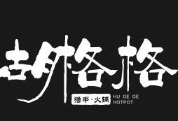 胡格格擼串火鍋